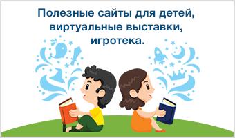 Полезные сайты для детей, виртуальные выставки, книги